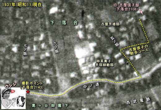 吉屋信子散歩コース1936.jpg
