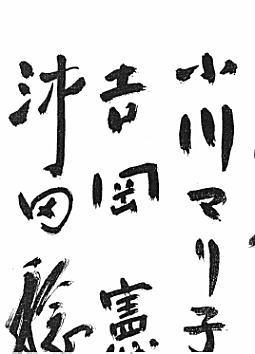 吉岡憲(署名).jpg