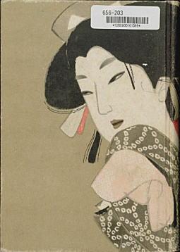 吉川英治「女人曼荼羅」1934中央公論社.jpg