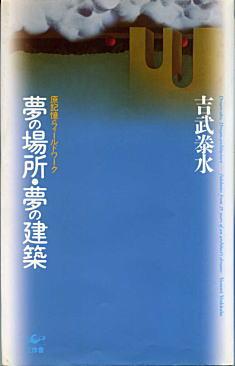 吉武泰水「夢の場所・夢の建築」1997.jpg