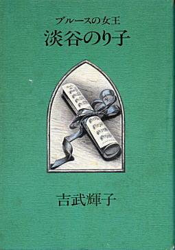 吉武輝子「ブルースの女王淡谷のり子」1989.jpg