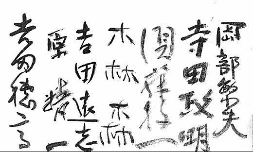 吉田兄弟&寺田政明(署名).jpg