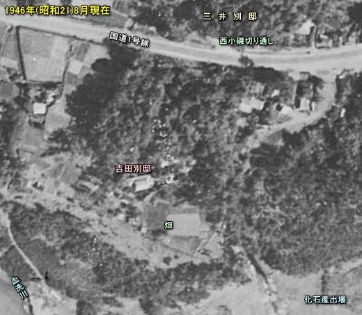 吉田邸1946.jpg