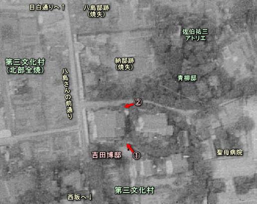 吉田邸空中1947.JPG