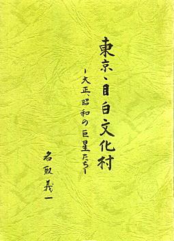 名取義一「東京・目白文化村」.jpg