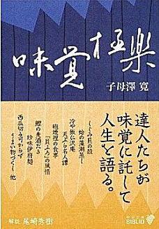 味覚極楽1927.jpg