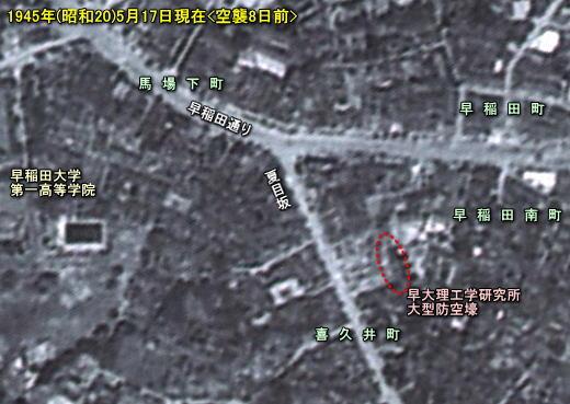 喜久井町防空壕19450517.jpg