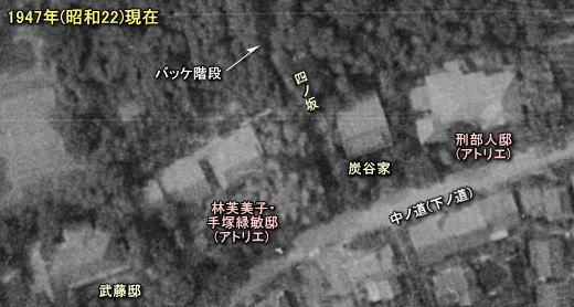 四ノ坂林邸界隈1947.jpg