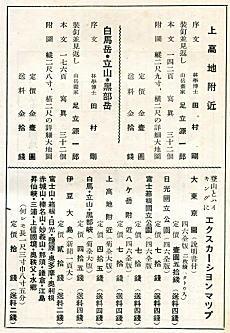 地人社出版目録1936.jpg