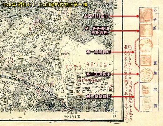地形図校正第1稿19291026.jpg