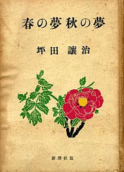 坪田譲治「春の夢秋の夢」1949.jpg