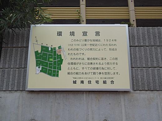 城南田園住宅7.JPG