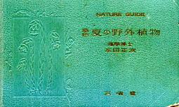 夏の野外植物1935.jpg