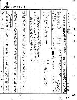 外務省19311117.jpg