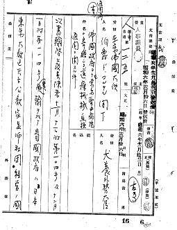 外務省19311216.jpg