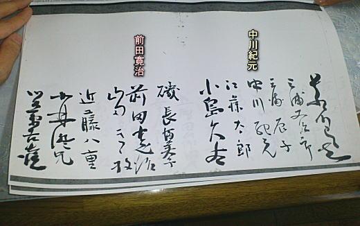外山卯三郎結婚式01.JPG