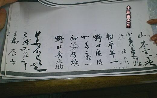 外山卯三郎結婚式02.JPG