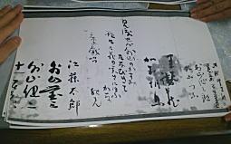 外山卯三郎結婚式04.JPG