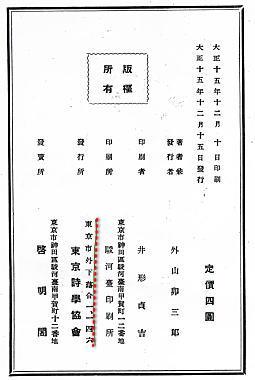 外山卯三郎著作集1奥付.jpg