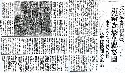 大分新聞19361028.jpg