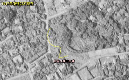 大塚山古墳1947.jpg