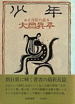 大岡昇平「少年」1975.jpg