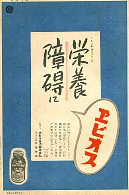 大日本麦酒1943.jpg