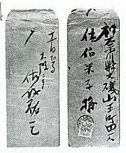 大磯手紙1.jpg