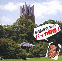 大隈講堂1.jpg