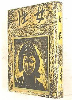 太宰治「女性」1942.jpg