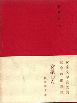 女茶わん1963.jpg