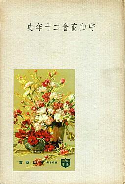 守山商会二十年史1938.jpg