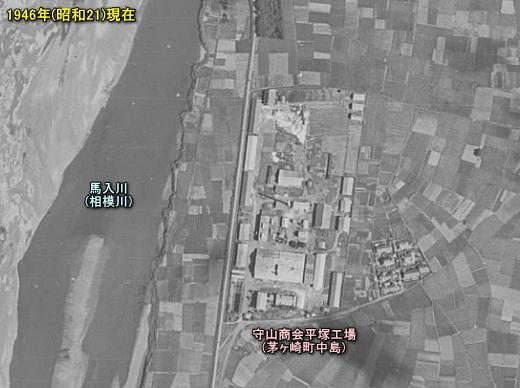 守山商会平塚工場1946.jpg