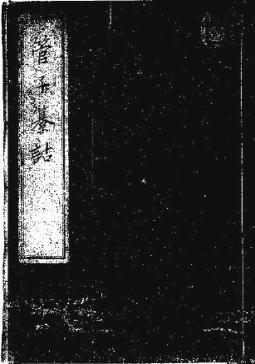 安井息軒「管子纂詁」1870.jpg
