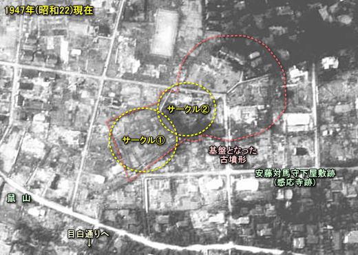 安藤屋敷1947_2.jpg