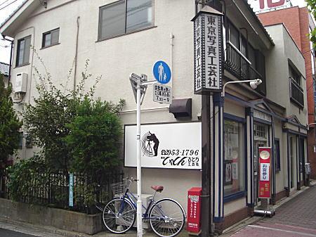 富士美写真館(現・東京写真工芸社).jpg