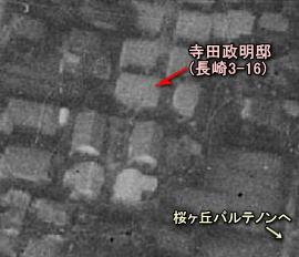 寺田邸1947(長崎3-16).JPG