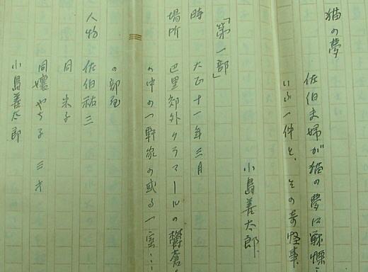 小島原稿1.jpg