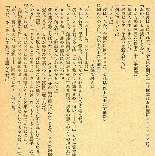 小林多喜二「一九二八年三月十五日」.jpg