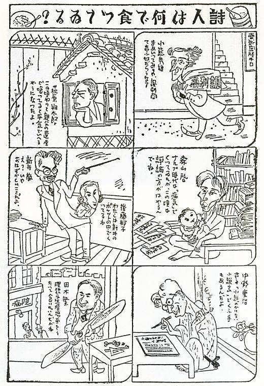 小野沢亘「詩人」1936.jpg