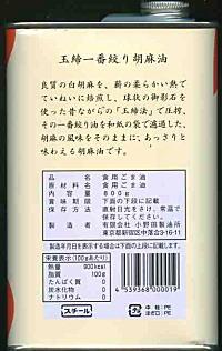 小野田ゴマ油缶裏面.jpg