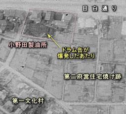 小野田製油所1947.jpg