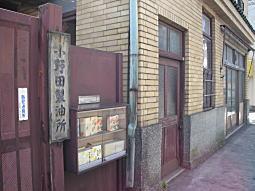 小野田製油所2.JPG