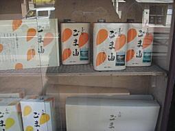 小野田製油所ごま油.JPG