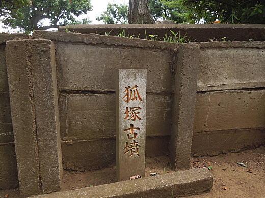 尾山台狐塚古墳1.JPG