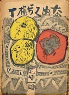 尾崎一雄「なめくぢ横丁」1950.jpg