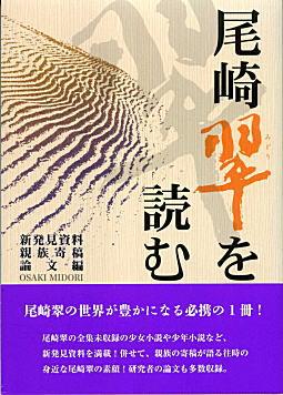 尾崎翠を読む3.jpg