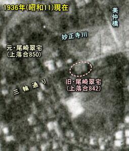 尾崎翠旧居1936.jpg