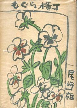尾﨑一雄「もぐら横丁」1952.jpg