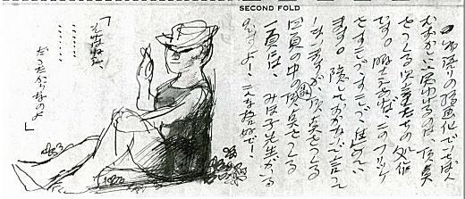 山田家への手紙19631226.jpg